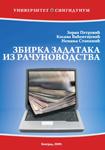 Zbirka zadataka iz računovodstva