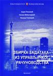 Zbirka zadataka iz upravljačkog računovodstva