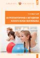 Antropomotorički i metodički aspekti vežbi oblikovanja