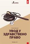 Uvod u zdravstveno pravo