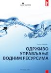 Održivo upravljanje vodnim resursima